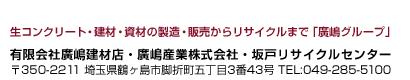 有限会社廣嶋建材店・廣嶋産業株式会社|生コンクリート・建材製造販売|関越生 コン工場